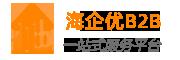 海企优B2B一站式服务平台